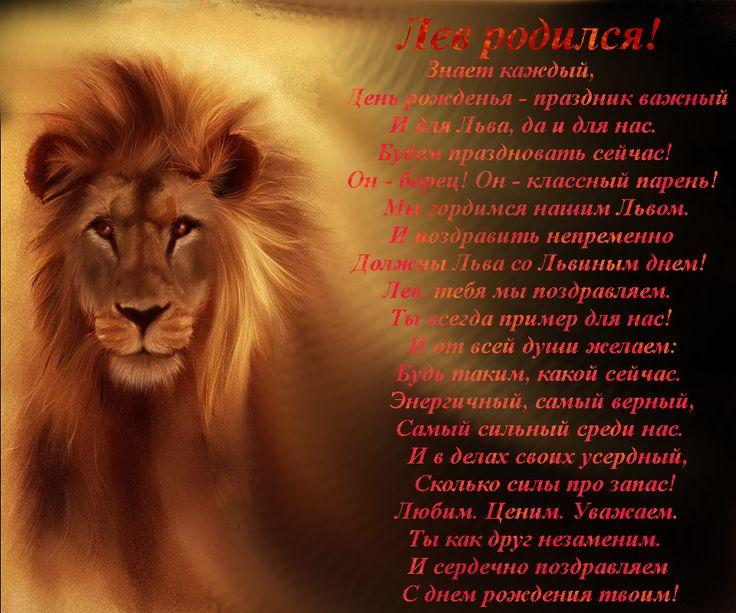 открытка с днем рождения для знака зодиака лев