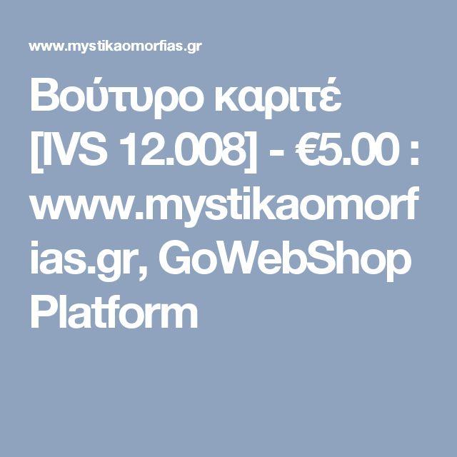 Βούτυρο καριτέ [IVS 12.008] - €5.00 : www.mystikaomorfias.gr, GoWebShop Platform