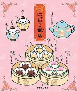 Nyan Nyan Nyanko, Dont really know what this is but its super cute!!!! :D