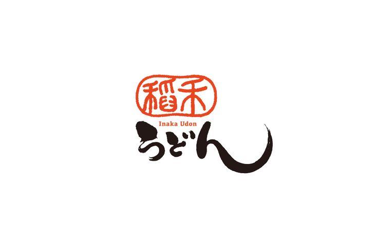 稻禾烏龍麵 2013