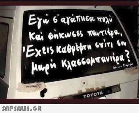 Εικόνα μέσω We Heart It https://weheartit.com/entry/174874725/via/25871584 #funny #greek #hilarious #quotes