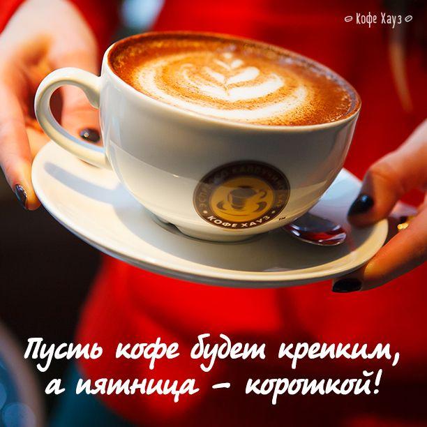 Держитесь! Выходные уже совсем близко :-) #пятница #кофе #кофехауз #coffee