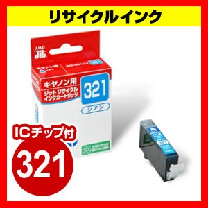 リサイクルインクカートリッジ キャノン BCI-321C互換 (シアン) Canon 日本製 キヤノン 【ジット】[JIT-C321C] 年賀状の最安値