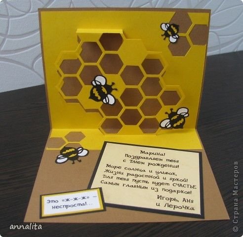 Pop Up Bee Hive On The Inside Of This Card Fun!! Cards