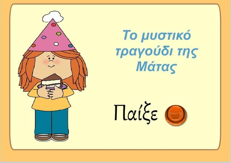 """Παιχνίδι με ερωτήσεις πολλαπλής επιλογής για το κείμενο """"Το μυστικό τραγούδι της Μάτας"""" (Βιβλίο Ελληνικών, Ενότητα 14, Β τάξης)"""