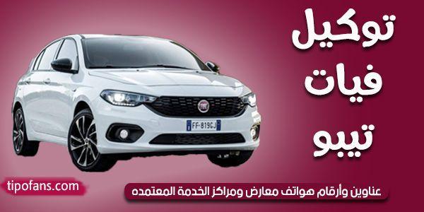 توكيل فيات تيبو فى مصر عناوين وأرقام هواتف مراكز بيع وصيانة فيات تيبو تيبو فانز Fiat Fiat Tipo Car