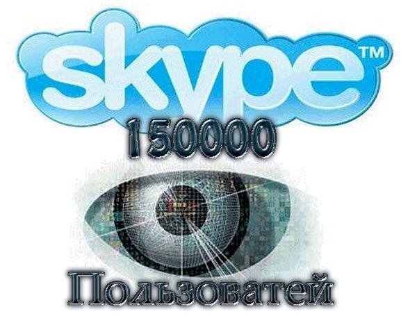 база пользователей skype скачать