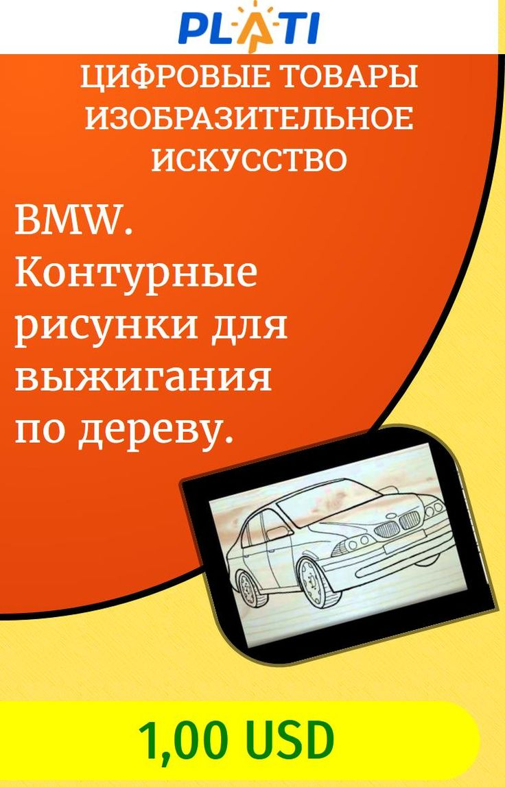 BMW. Контурные рисунки для выжигания по дереву. Цифровые товары Изобразительное искусство