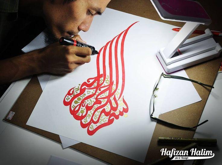 بسم الله الرحمن الرحيم - الخط العربي