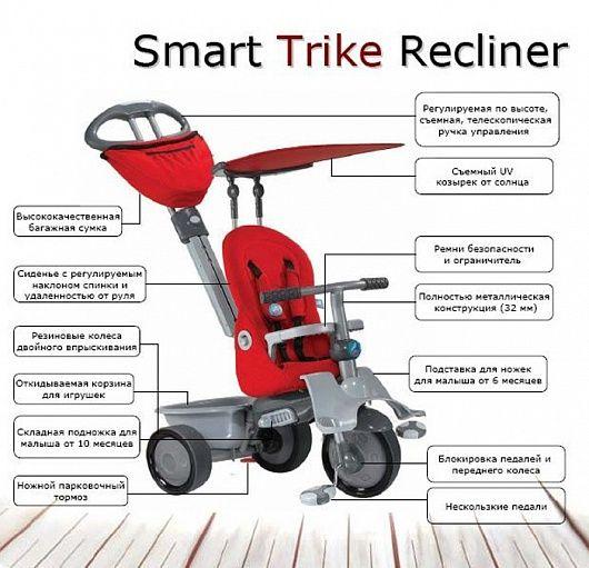SmartTRIKE Recliner велосипед трехколесный 4в1, красный