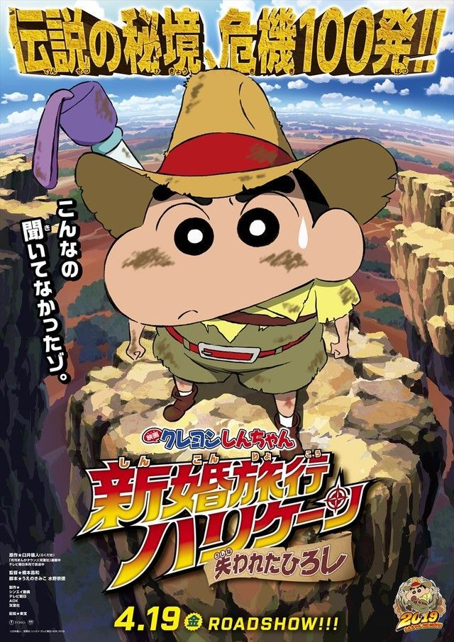 movie Crayon Shinchan Honeymoon Hurricane The