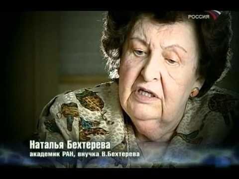Смерти нет. Тайна академика Бехтерева (2008) - часть 1 - YouTube
