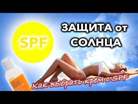 ЗАЩИТА от СОЛНЦА - Как выбрать крем с SPF - YouTube
