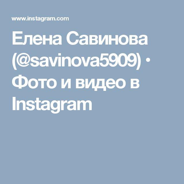 Елена Савинова (@savinova5909) • Фото и видео в Instagram