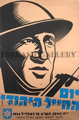 Day of the Jewish soldier - 1940's Vintage Israeli poster at the Farkash-Gallery