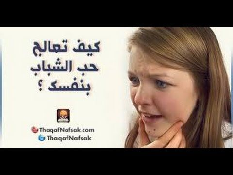 كيف تتخلص من اثارحب الشباب  How to remove acne scars -  CLICK HERE for the Acne No More program #acne #acnecure #acnetips #acnecare HOW TO REMOVE ACNE SCARS FAST AT HOME | Homemade Remedies for Acne Marks | How To Cure Pimple Spots Marks – how to remove acne marks and how to remove acne scars How to remove acne scars fast and how to remove... - #Acne