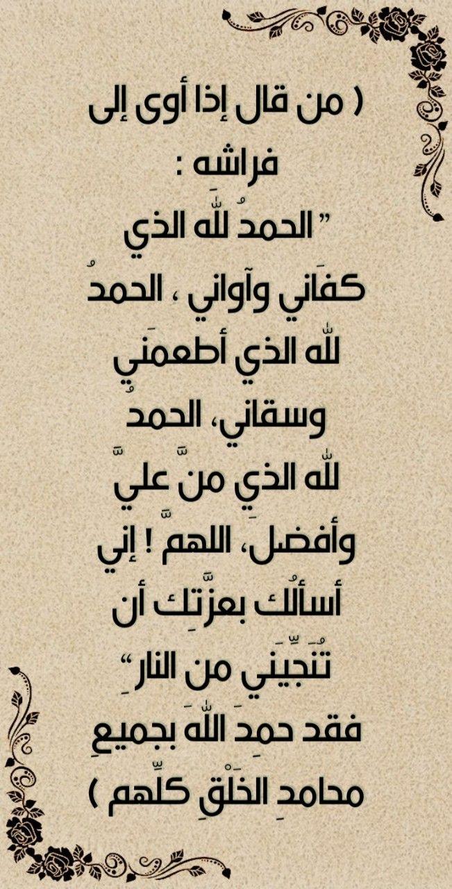 دعاء ذكر من قال اذا أوى الى فراشه الحمد لله Math Math Equations Arabic Calligraphy