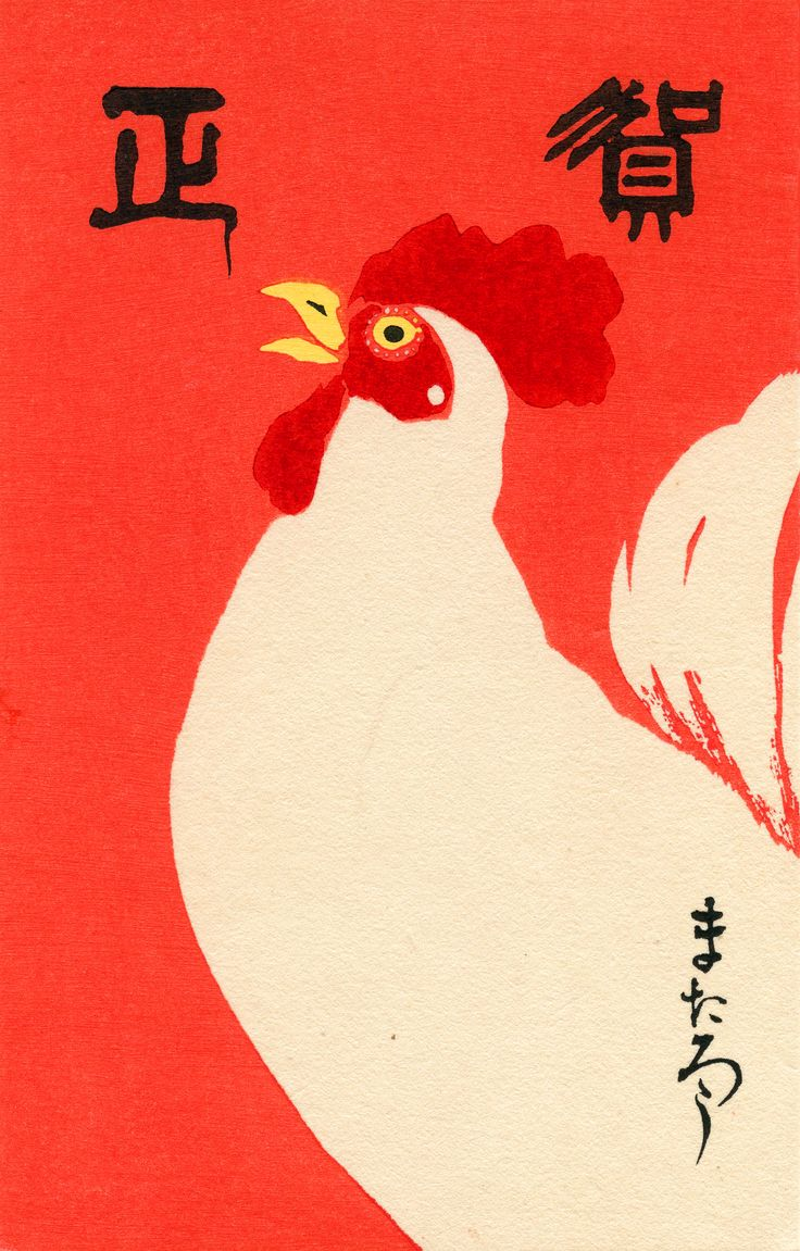 Year of the Rooster: Happy Chinese New Year 2017! #Illustration #Rooster #Chinese_New_Year