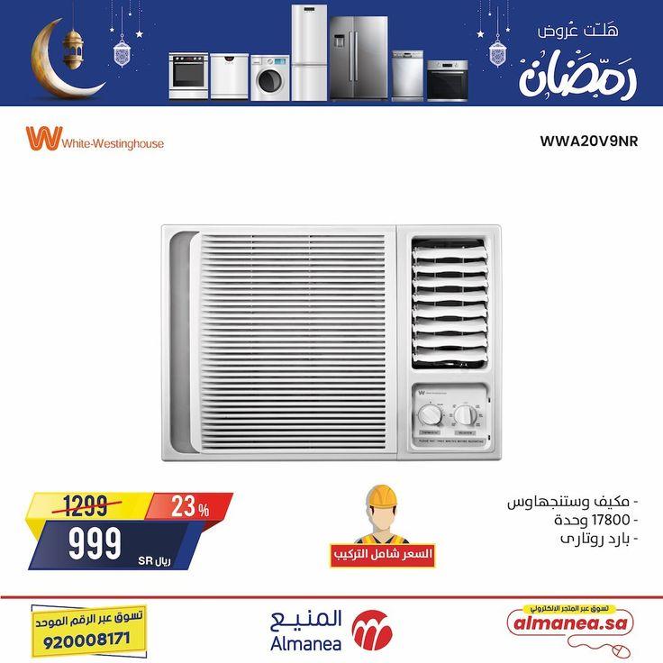 عروض رمضان عروض المنيع على مكيفات الشباك عروض اليوم Westinghouse Home Appliances