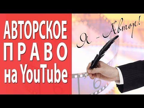 ▶ YouTube авторские права на видео Что делать, если произошло случайное нарушение - YouTube