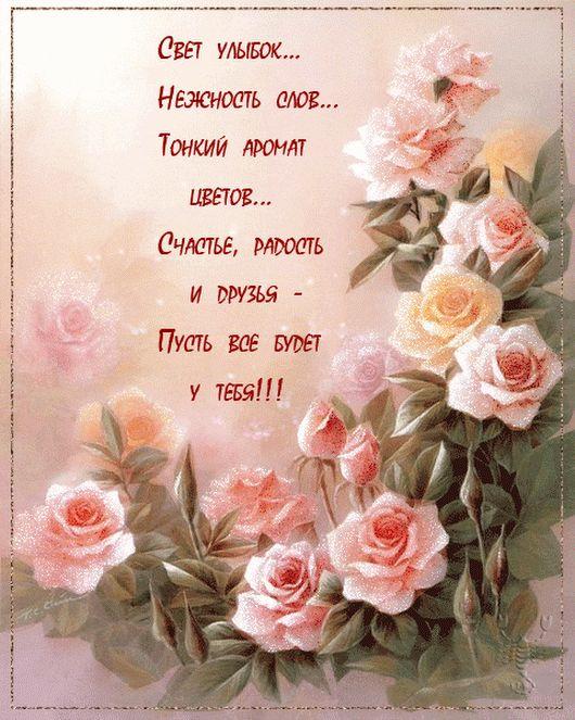 Для вконтакте, стихи в открытку к цветами