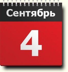 4 сентября: знак зодиака, праздники, народные приметы, традиции, православный календарь, именинники, знаковые события истории, родились и умерли в этот день - http://to-name.ru/primeti/09/04.htm