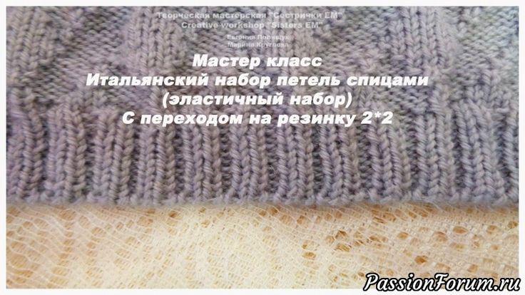Итальянский (эластичный) набор петель спицами, с переходом на резинку 2*2 - запись пользователя ТМ Сестрички ЕМ (Евгения и Марина) в сообществе Вязание спицами в категории Вязание спицами для начинающих
