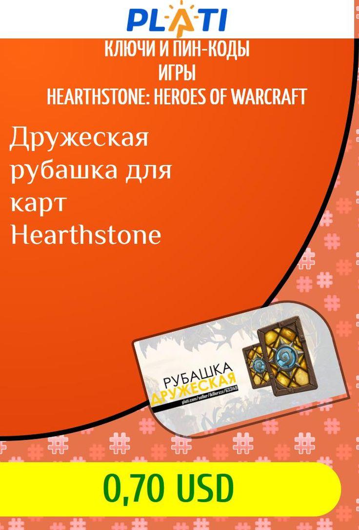 Дружеская рубашка для карт Hearthstone Ключи и пин-коды Игры Hearthstone: Heroes of Warcraft