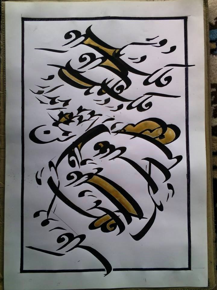 Persian Calligraphy by Unknown
