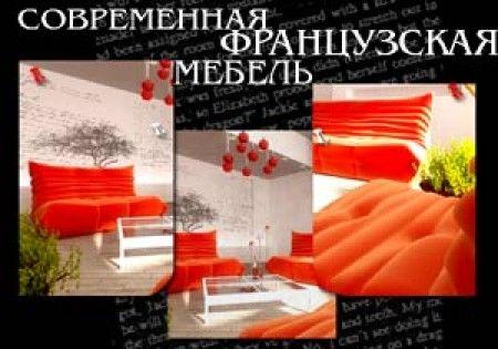 Французская мебель для проектирования дизайна интерьера » o2c3ds.ru — в помощь дизайнеру и архитектору