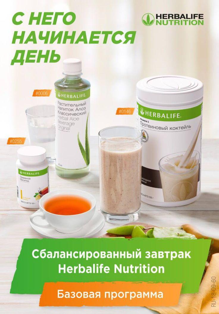 Центр Похудения Гербалайф. Гербалайф для похудения. Отзывы, как правильно принимать чай, коктейли, результаты, фото до и после