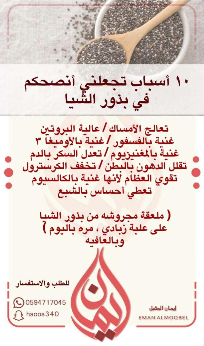 بذور الشيا In 2020 Aic