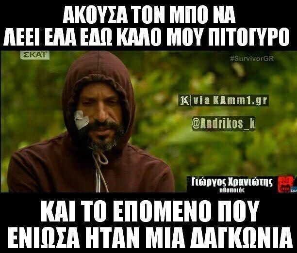 """561 """"Μου αρέσει!"""", 7 σχόλια - ΚΑΜΜΕΝΑ  (@kamm1.gr) στο Instagram: """"Όλη η αλήθεια στα @kamm1.gr By @andrikos_k_ (#Andrikos_k) #KAmm1 #SurvivorGR #survivorgreece"""""""