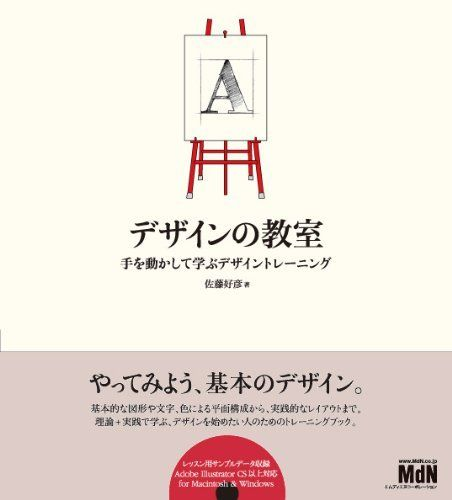 デザインの教室 手を動かして学ぶデザイントレーニング(CDROM付), http://www.amazon.co.jp/dp/4844359797/ref=cm_sw_r_pi_awdl_sa25ub1259VNH