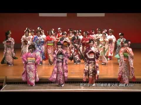 恋するフォーチュンクッキー・兵庫県養父市 新成人ver(高画質) - YouTube