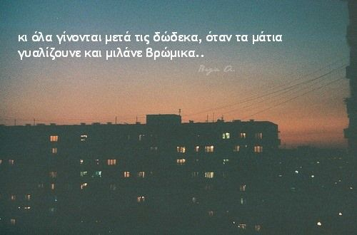 #weheartit.com | Greek Quotes