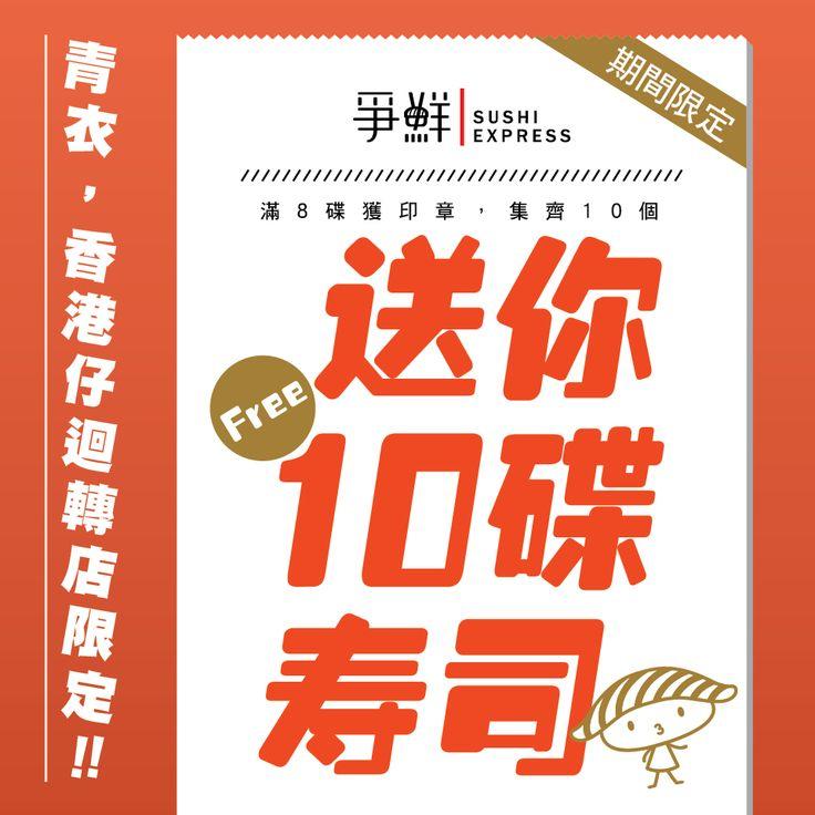 【爭鮮迴轉壽司-青衣、香港仔限定禮遇】 – 爭鮮 (香港) Sushi Express (Hong Kong)