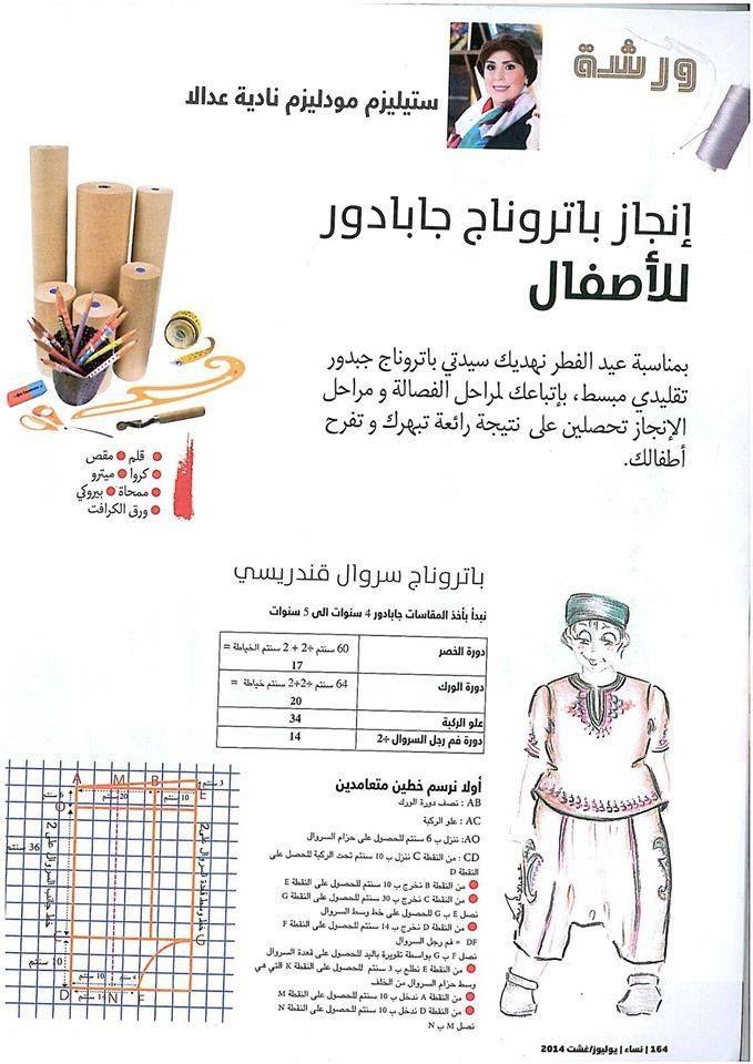 محترفات الراندا والخياطة المغربية: باترونات جلالب مغربية وجبادورات اطفال