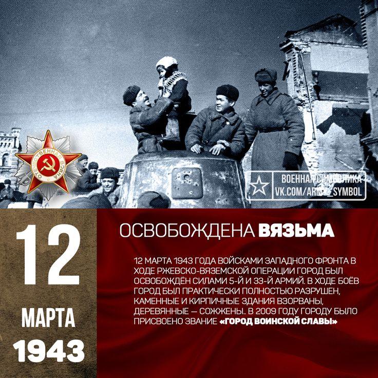 Освобождена Вязьма в 1943 12 марта 1943 года войсками Западного Фронта в ходе Ржевско-Вяземской операции город был освобождён силами 5-й (генерал-лейтенант В. С. Поленов) и 33-й (генерал-лейтенант В. И. Гордов) армий. В ходе боёв город был практически полностью разрушен, каменные и кирпичные здания взорваны, деревянные — сожжены.. В 2009 году городу было присвоено звание «Город воинской славы» #ОсвобожденаВязьма #Вязьма #ВОВ #ВеликаяОтечественнаяВойна #Освобождение #РжевскоВяземскаяОперация…
