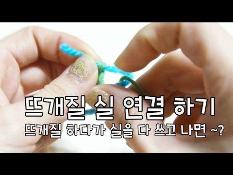 코바늘 할때 알아두면 유용한 기초 팁 No.2 -첫 사슬단 벌어지지 않게 깔끔하게 뜨기 (crochet tip ) - YouTube