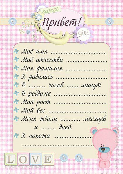 """Набор страничек """"Sweet Girl"""" формат А-5, в наборе 17 страниц. !!!!Странички ТОЛЬКО для личного пользования!!! Продажа набора ЗАПРЕЩЕНА!!! фото 2"""