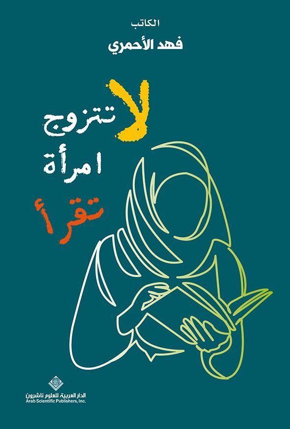 موقع اللاذقية حسن م يوسف القصة القصيرة ملكتي المدللة Arabic Calligraphy Calligraphy Index