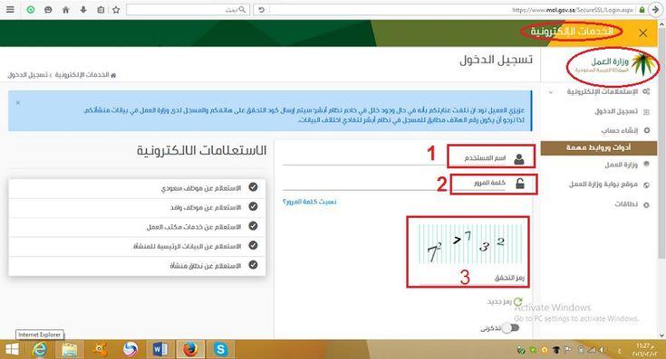 تسجيل الدخول على حساب وزارة العمل السعودية Bar Chart Chart Map