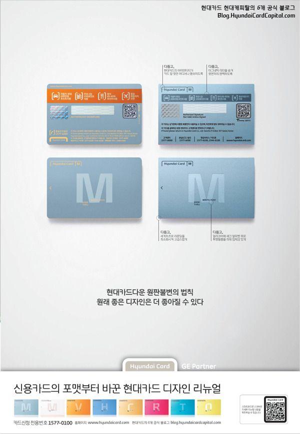[2011] 현대카드 - 디자인 리뉴얼 편