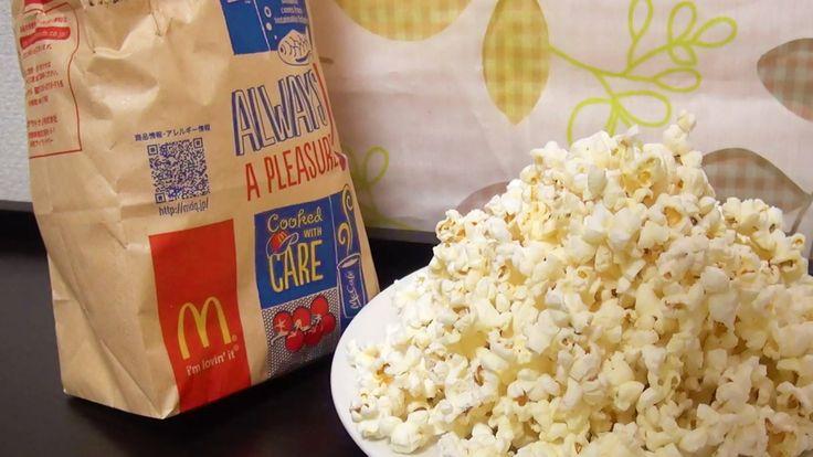 マックの紙袋でポップコーンを作る方法【マクドナルドの裏技ライフハック動画】