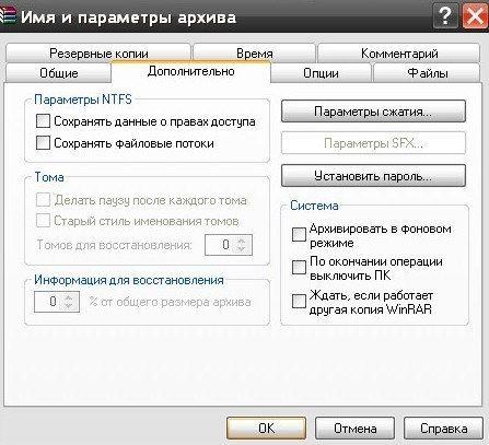 Как поставить пароль на папку без специальных программ