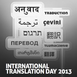 At the end of this month translators and the translation community all over the world will celebrate the 4th edition of the International Translation Day. The event will take place at the British Library.