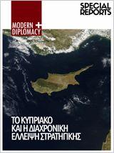 To κυπριακό και η διαχρονική έλλειψη στρατηγικής