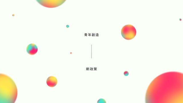 PROJECT : 遠見雜誌 CLIENT : 遠見雜誌 PRODUCTION COMPANY : JP SPACE studio DESIGN : 曾國展 Tseng Green   ANIMATOR : 吳昱緯 Phil Wu   MUSIC & SOUND DESIGN:許家維 Chia-Wei Hsu