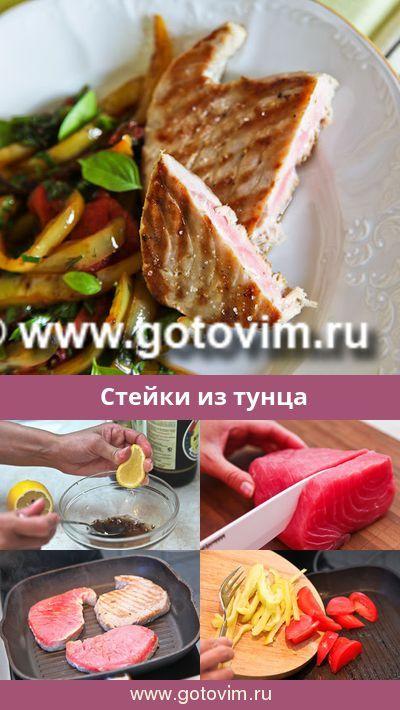 Стейки из тунца. Рецепт с фoto #жареная_рыба #тунец #гриль_(барбекю) #стейк